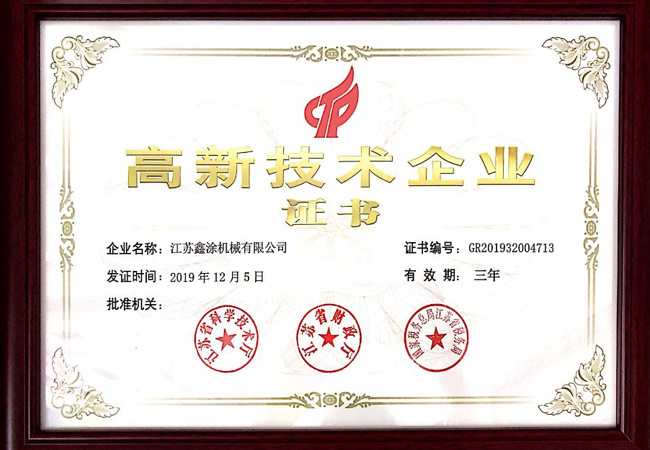 Congratilations!XINTU was recognized as a high-tech enterprise and obtained the